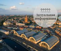 О порядке предоставления скидок арендаторам АО Рижский Центральный рынок